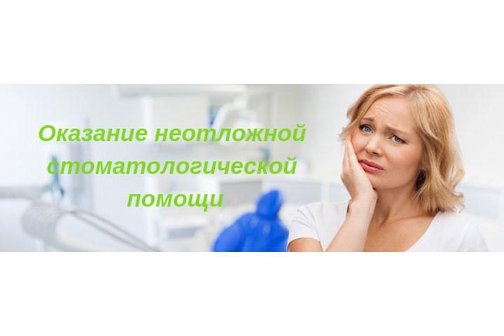 Неотложная помощь в стоматологии